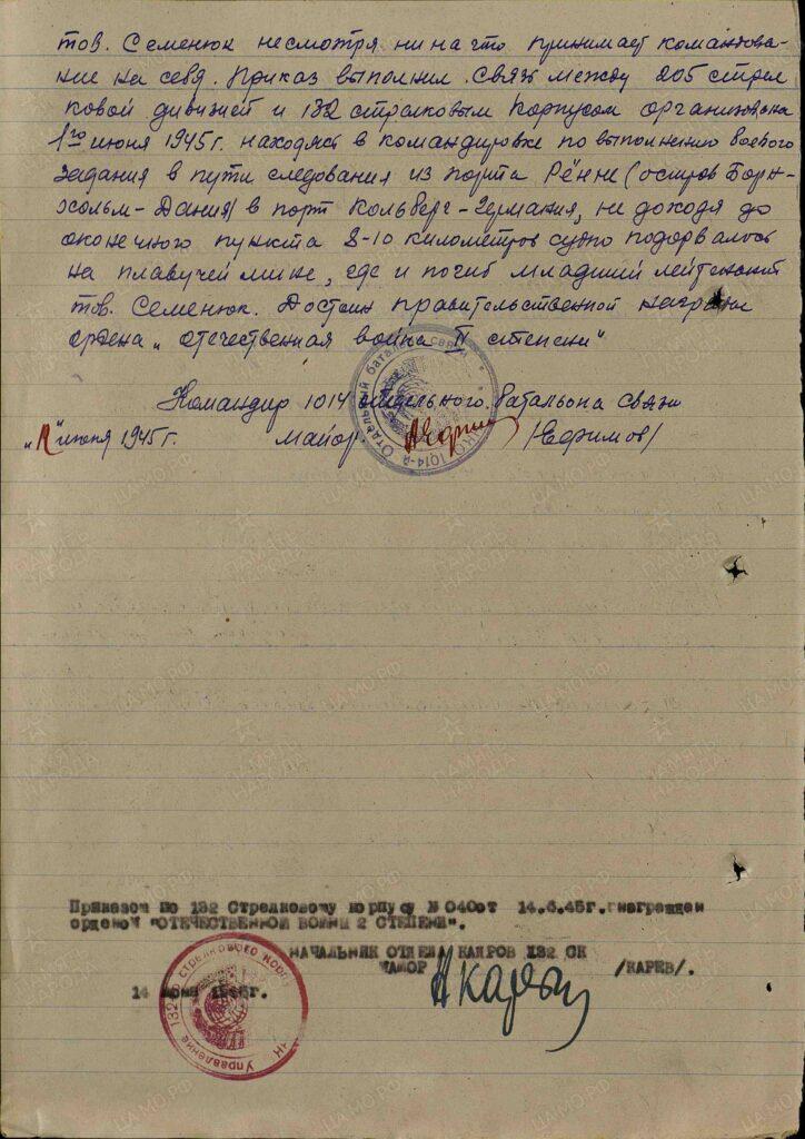 Наградной лист Орден Отечественной войны 2 степени стр 2