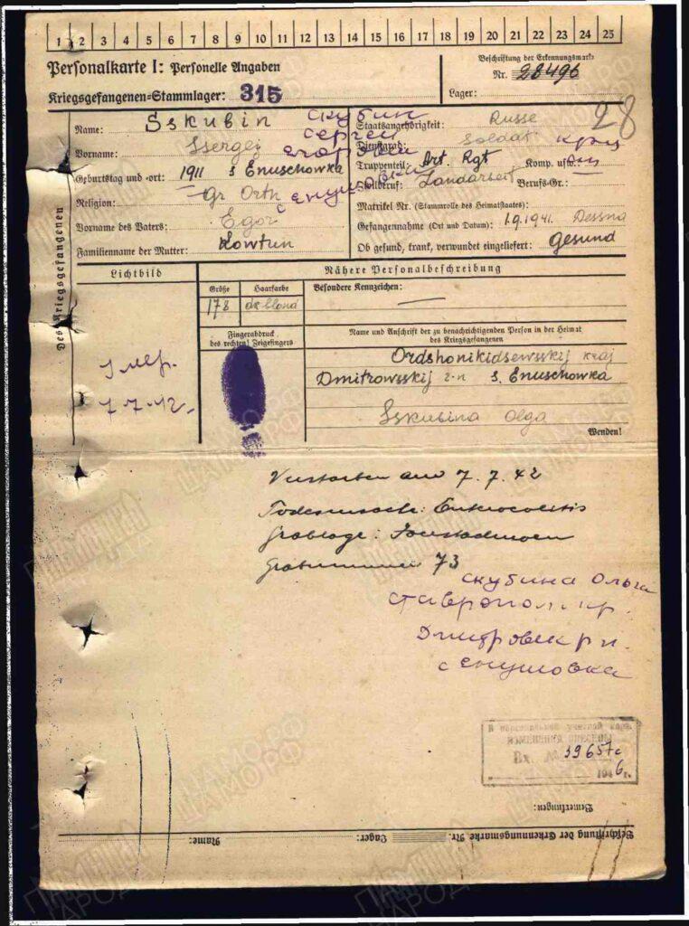 Карточка учета военнопленного стр 1
