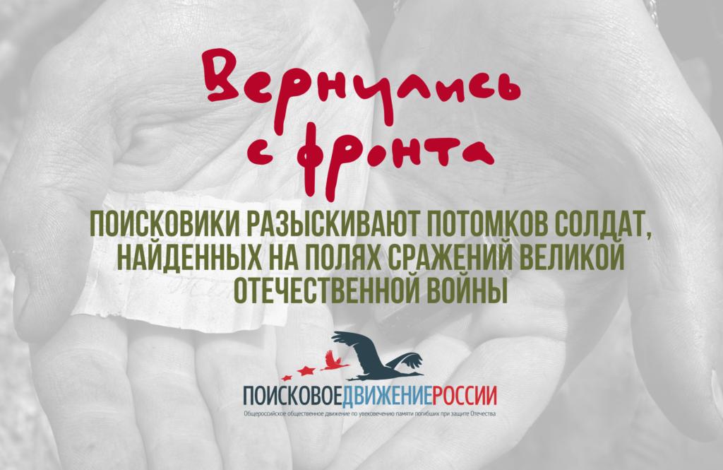 "Логотип проекта ""Вернулись с фронта"""