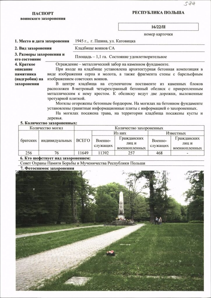 Паспорт воинского захоронения ПШИНА