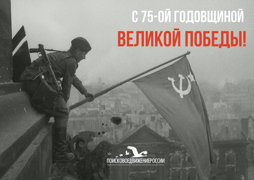 баннер с днем великой победы
