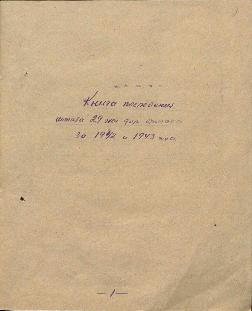 Книга Погребения за 1942 и 1943 годы