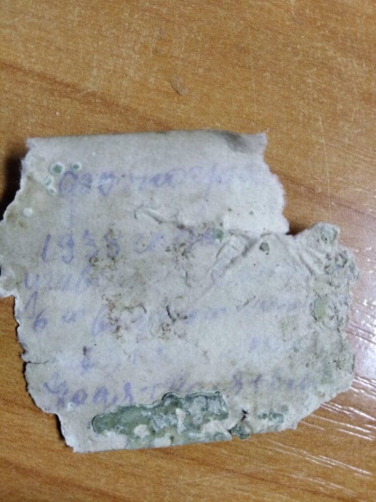 фрагмент записки