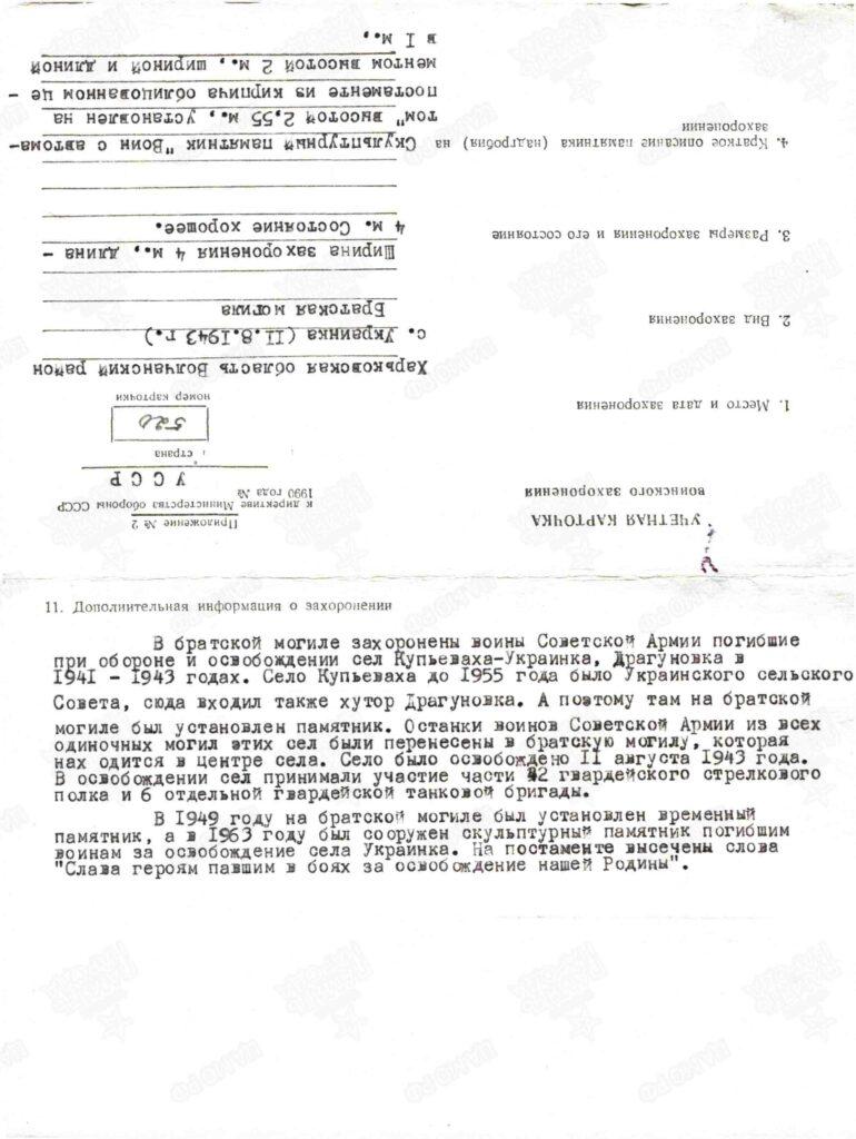 Учетная карточка воинского захоронения стр 1