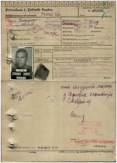 Учетная карточка военнопленного Кунгурцев Михаил Степанович стр 1