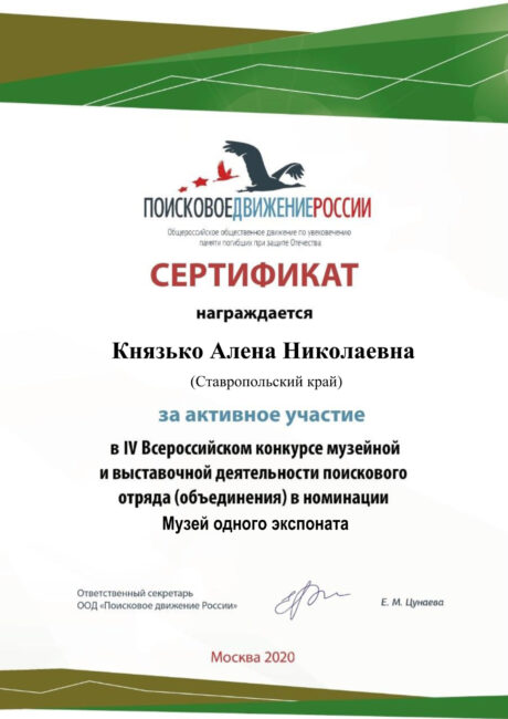 Сертификат на Князько
