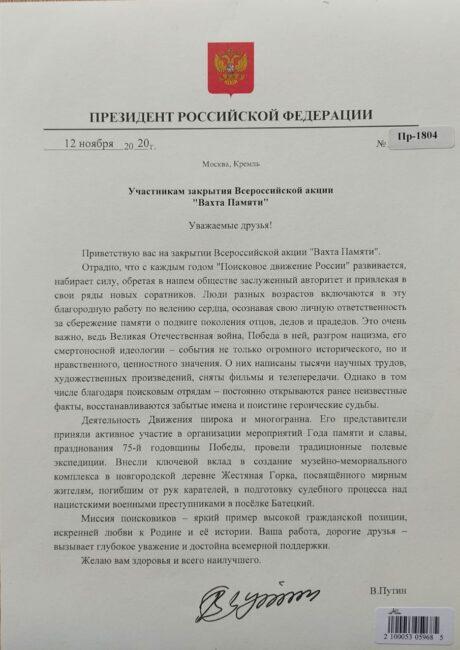 Письмо Президента Российской Федерации