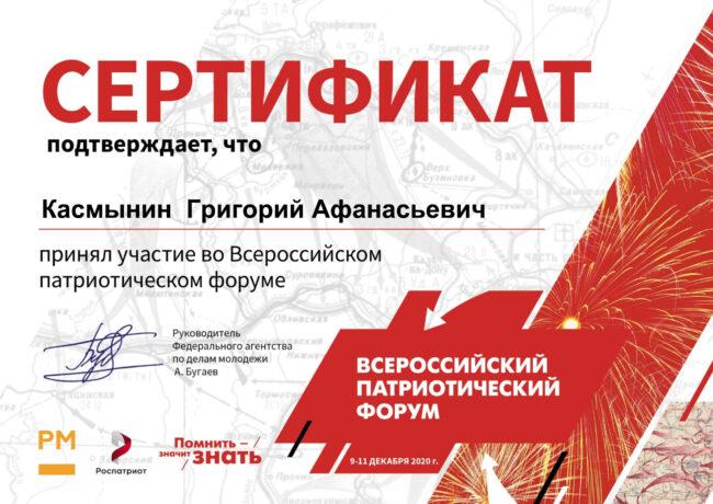 Сертификат участника форума