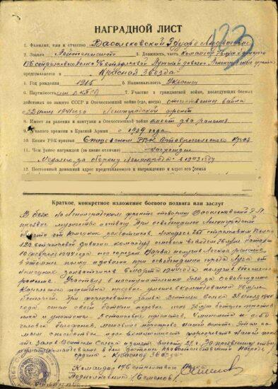 Наградной лист на Васильковского Э.Л.