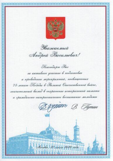 Благодарственное письмо Бекичеву А.В.