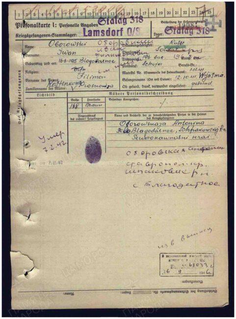 ПК-1 военнопленного