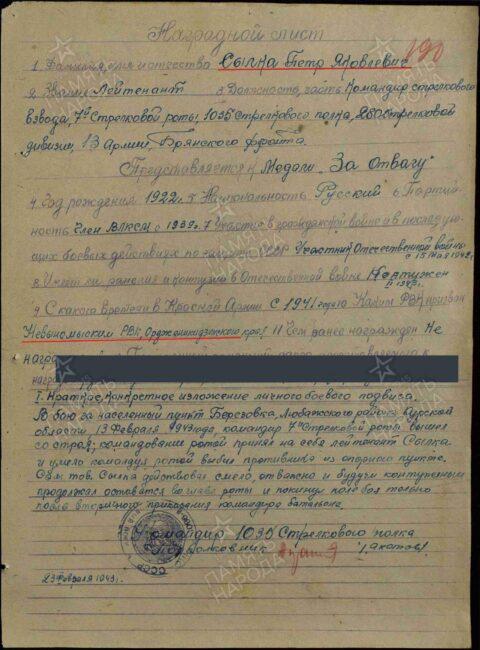 Наградной лист на Сылка Петра Яковлевича