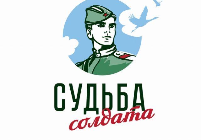 "Логотип проекта ""Судьба солдата"""