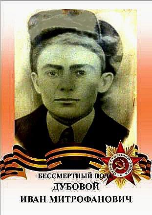 Дубовой Иван Митрофанович