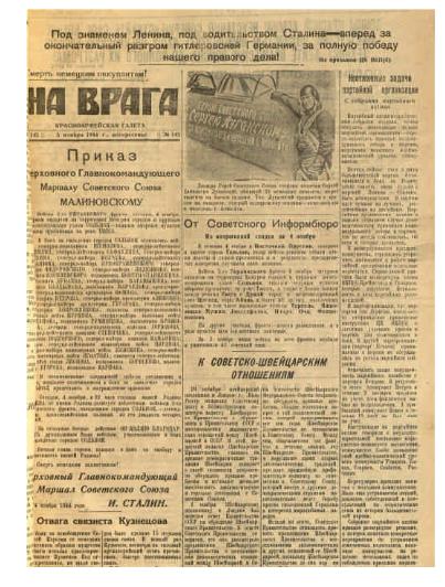 На врага 1944, № 145 (5 нояб )