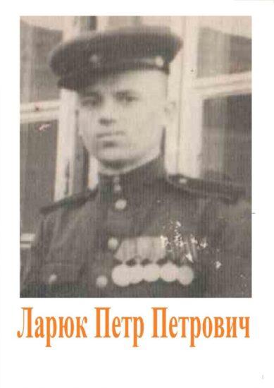 Ларюк Петр Петрович