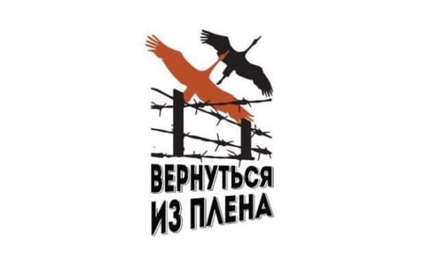 "Логотип проекта ""Вернуться из плена"""