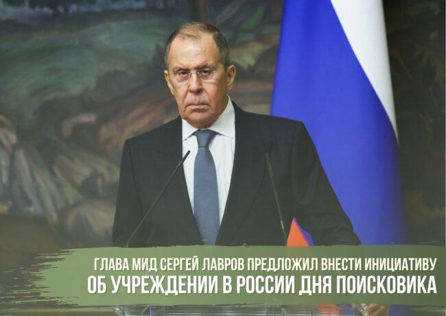 Глава МИД Сергей Лавров