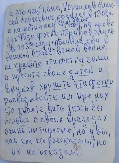 Письмо дочери солдата