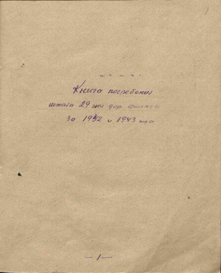 Книга погребения