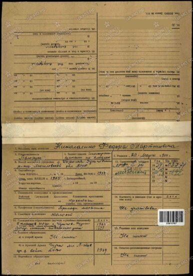 Учетно-послужная карточка лейтенанта Ф.М. Николаенко
